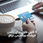 online-store-hamyarwp-600x600