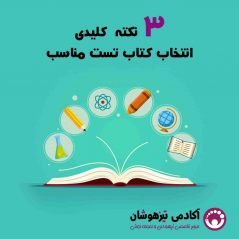 انتخاب کتاب تست مناسب