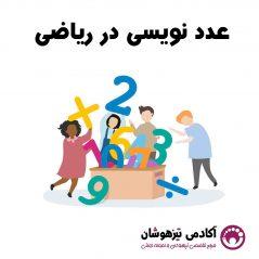 آموزش عدد نویسی در ریاضی