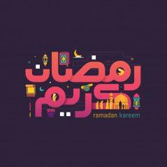 روش مطالعه در ماه رمضان