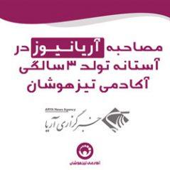 مصاحبه آریانیوز با دکتر سیدمحمد حسینی
