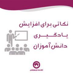 نکاتی برای افزایش یادگیری دانشآموزان