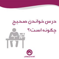 درس خواندن صحیح چگونه است؟