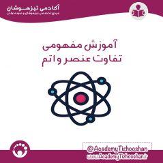 تفاوت اتم و عنصر
